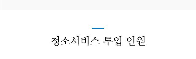인천입주청소