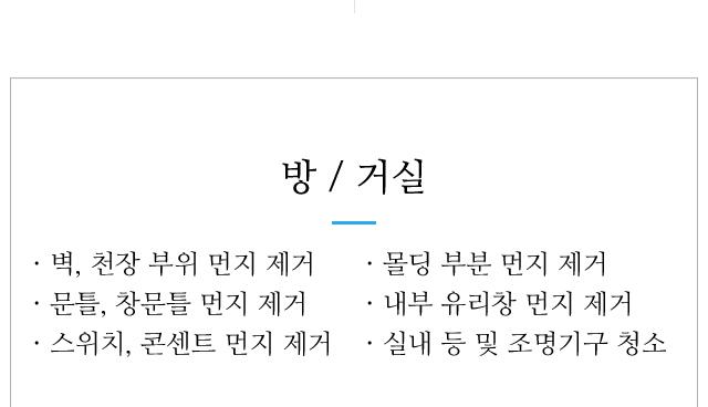 서울입주청소