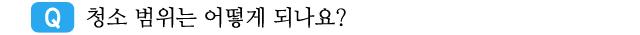 강릉입주청소