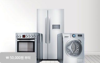 세탁기, 에어컨 등 가전청소